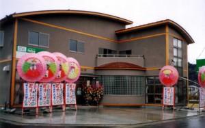 平成7年に移転した現在の事務所