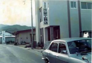 昭和50年頃の弊社