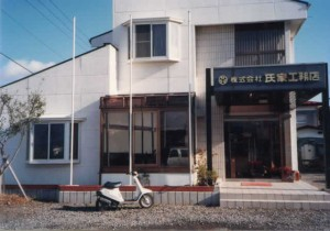 福島に移転した頃の事務所